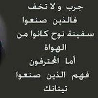 المغوار ناصر
